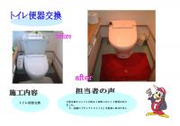 トイレ便器交換