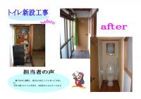 トイレ新設工事