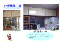 台所塗装工事