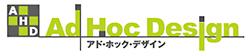 アド・ホック・デザイン